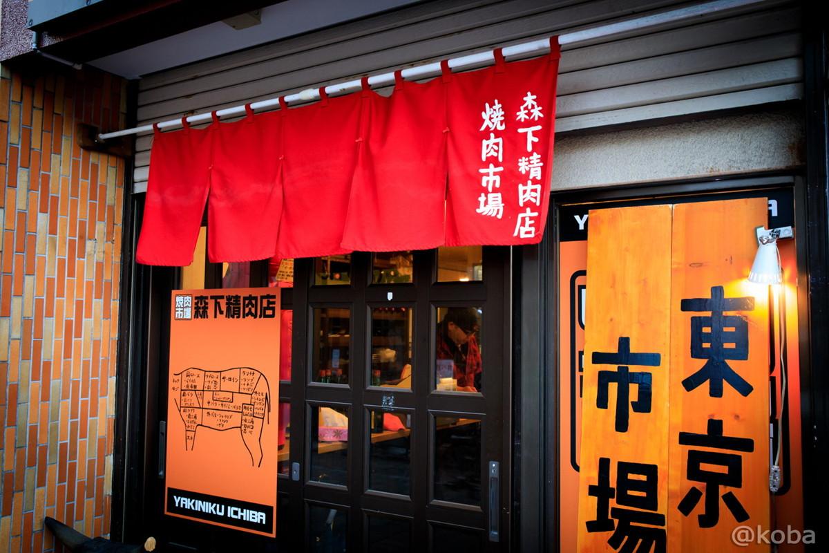 外観の写真_JR小岩駅 焼肉市場(やきにくいちば) 2号店 森下精肉店(もりしたせいにくてん)