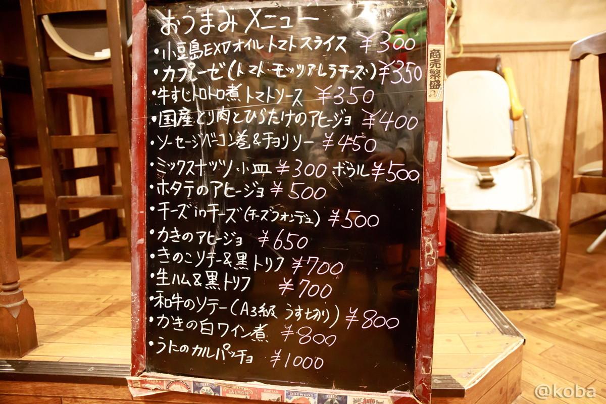 おつまみメニュー_千葉県 鎌ヶ谷 Coca(コカ・koka こか) 生パスタ 手づくりピザ イタリア料理