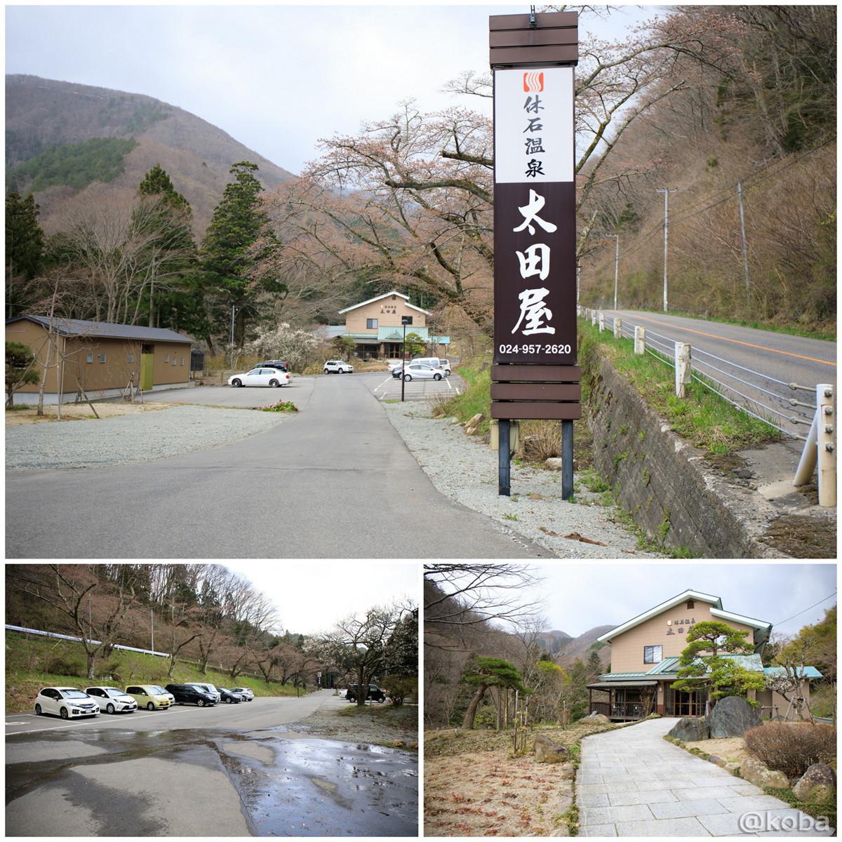 駐車場 アプローチ Fukushima prefecture Koriyama shi Ohsei-cho Tadano yasumiishi 29