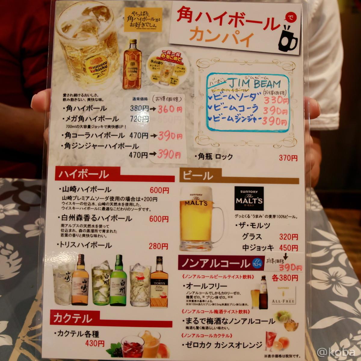 ドリンクメニュー 値段 金額 価格_千葉県 鎌ヶ谷 Coca(コカ・koka こか) 生パスタ 手づくりピザ イタリアン #生パスタcoca