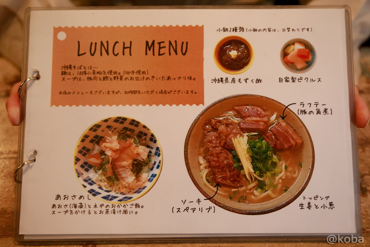 ランチメニュー 値段 金額 価格_東京 東四ツ木 ヨツギボシ OKINAWA SOBA&BAR 沖縄料理
