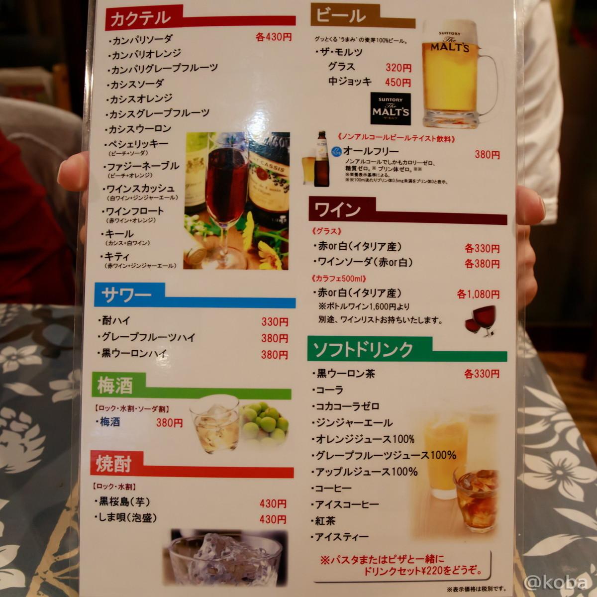 飲み物メニュー 値段 _千葉県 鎌ヶ谷 Coca(コカ・koka こか) 生パスタ 手づくりピザ イタリアン #生パスタcoca