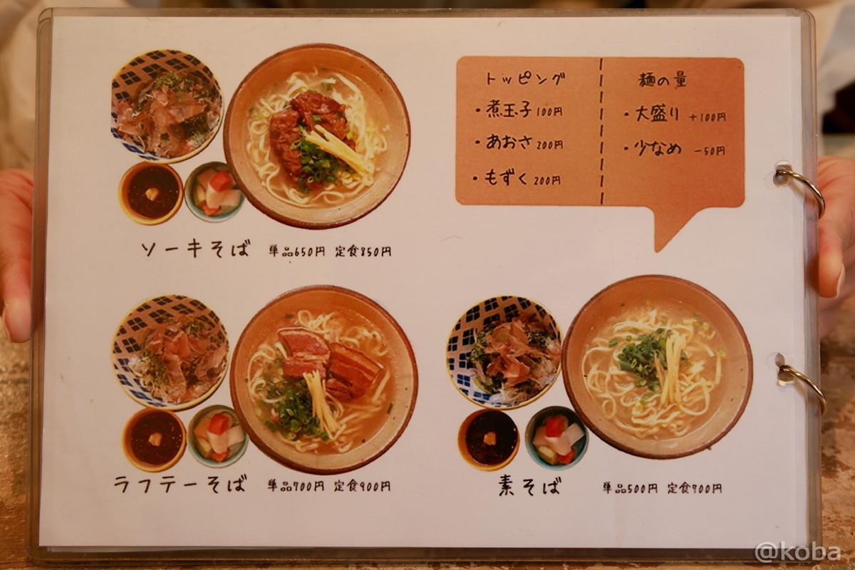 定食メニュー トッピング 値段 金額 価格_東京 東四ツ木 ヨツギボシ OKINAWA SOBA&BAR 沖縄料理