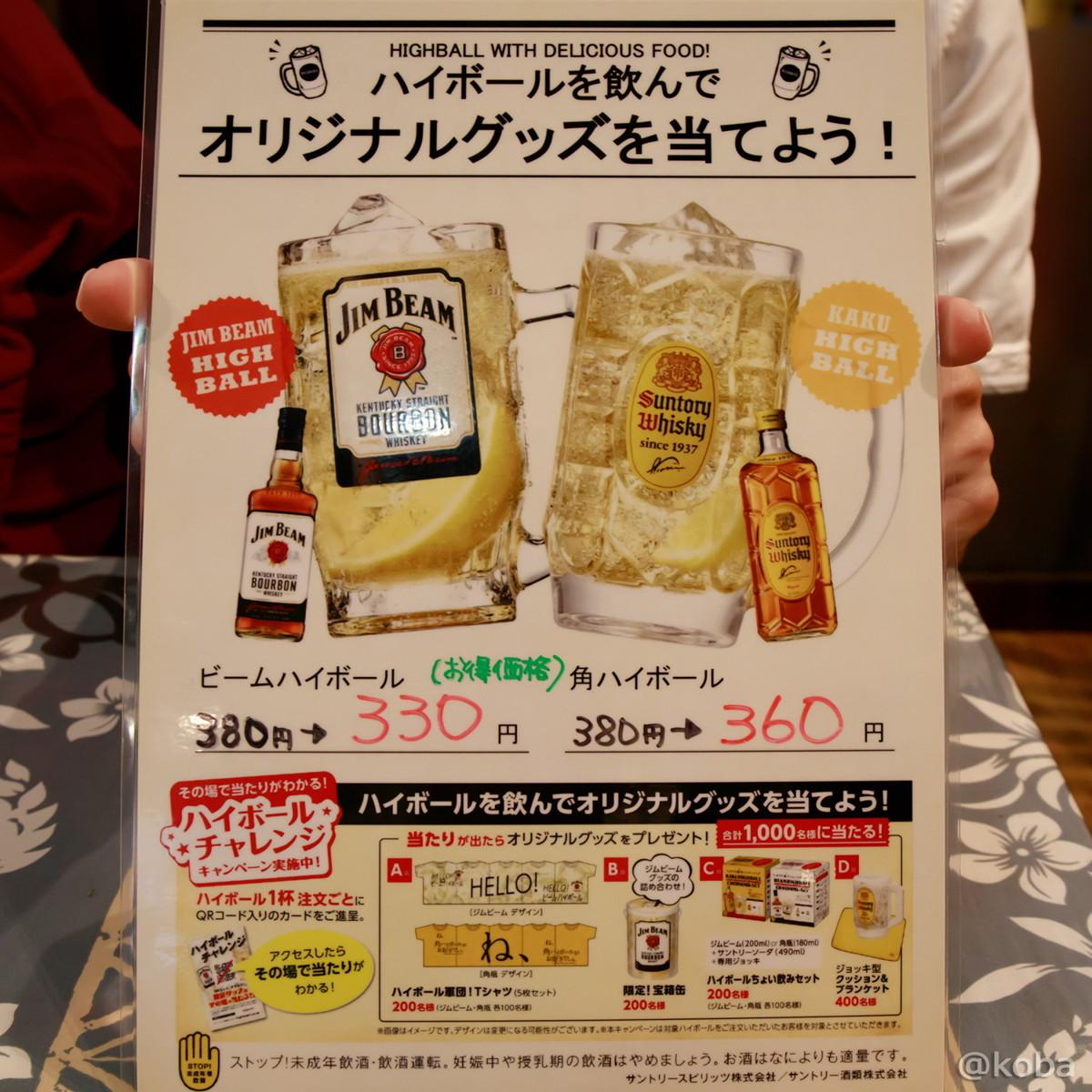 アルコールメニュー ハイボール_tibaken kamagaya Coca(koka) namapasuta tedukuripiza itarian