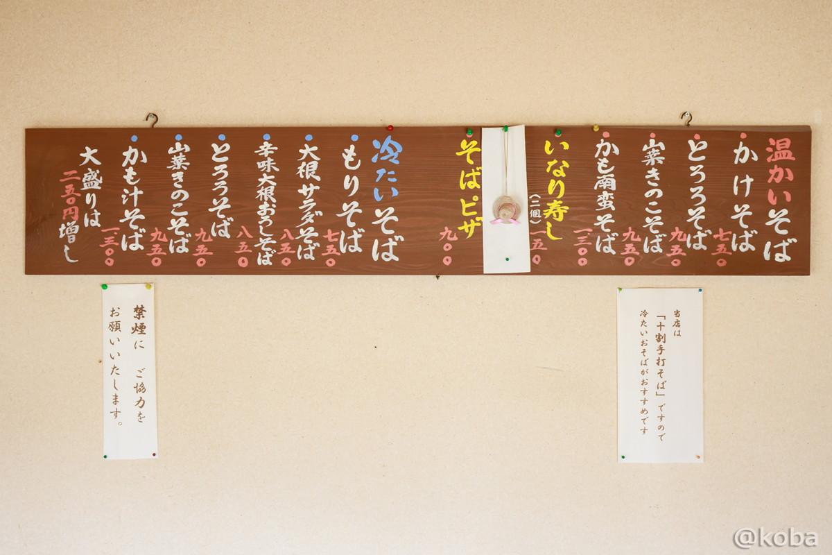 05_Fukushima Koriyama_menu_sobaya_Japanese food_kobaphotoblog
