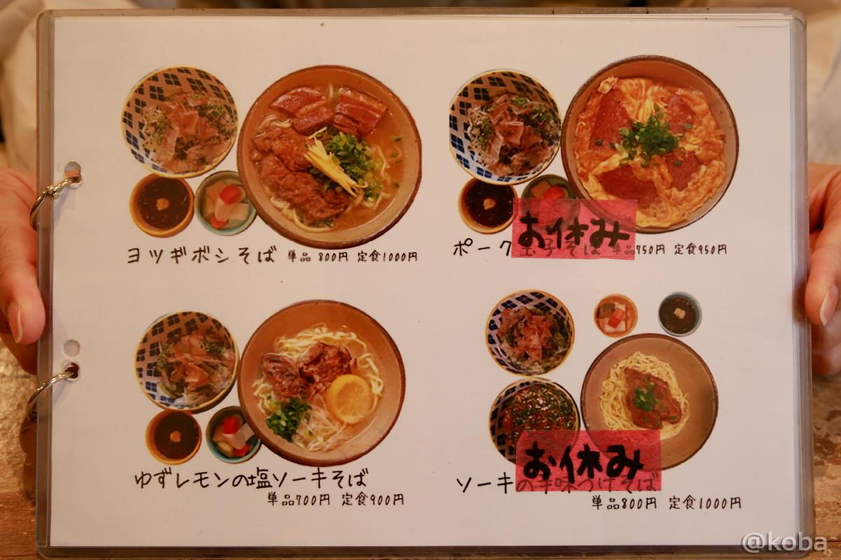 メニュー お品書き_東京 東四ツ木 ヨツギボシ OKINAWA SOBA&BAR 沖縄料理
