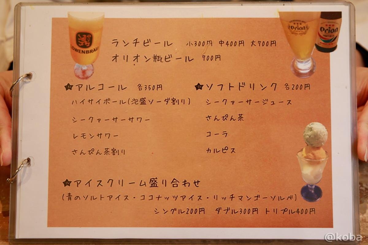 ドリンクメニュー デザートメニュー値段 金額_東京 東四ツ木 ヨツギボシ OKINAWA SOBA&BAR 沖縄料理