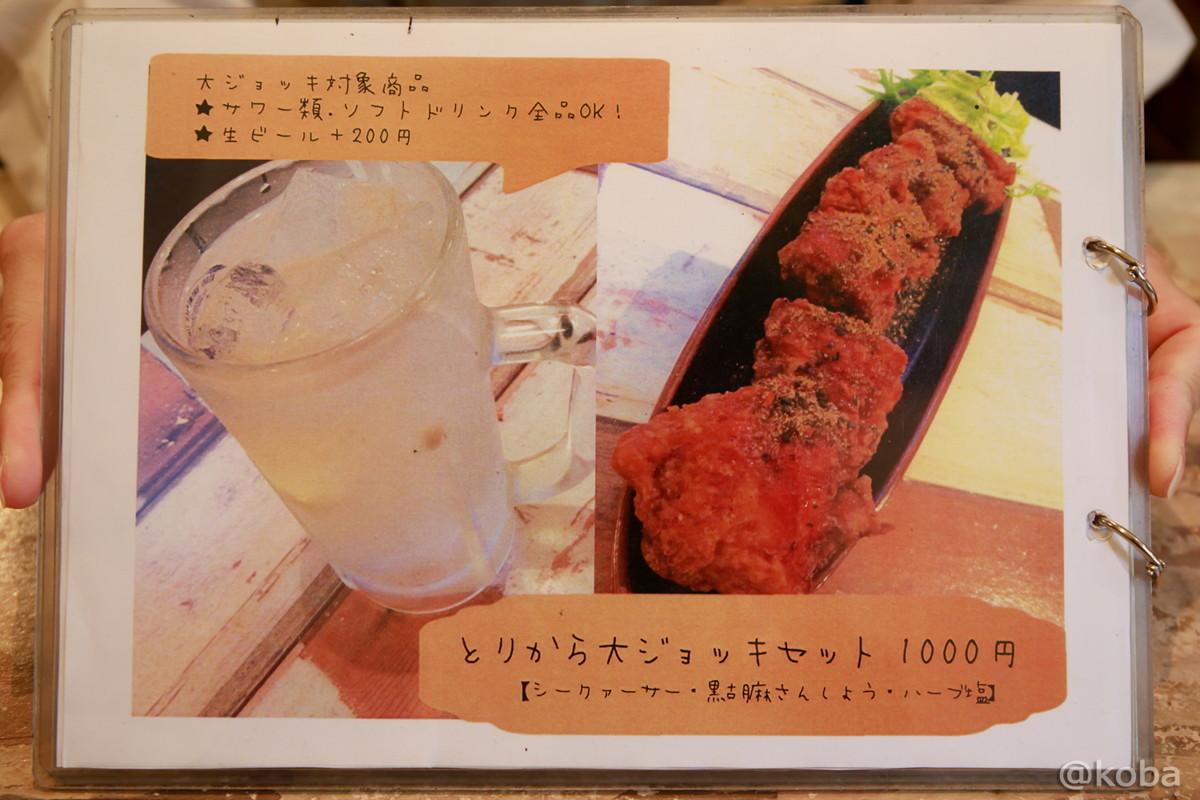 とりからジョッキセットメニュー_東京 東四ツ木 ヨツギボシ OKINAWA SOBA&BAR 沖縄料理