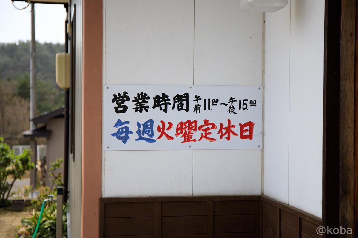 営業時間 定休日 福島県郡山市 蕎麦家(そばや)