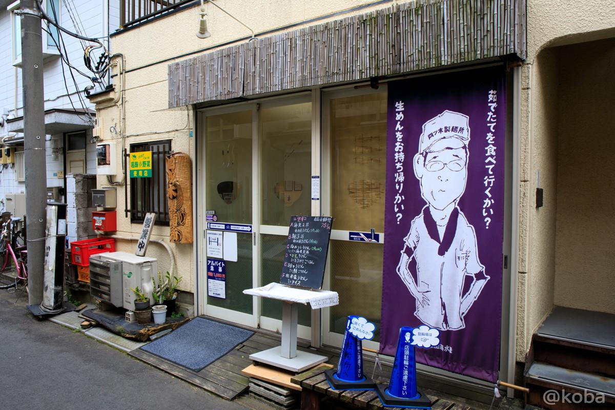 店舗外観の写真 ランチ時間│東京 立石 四ツ木製麺所(よつぎせいめんじょ)うどんのお店