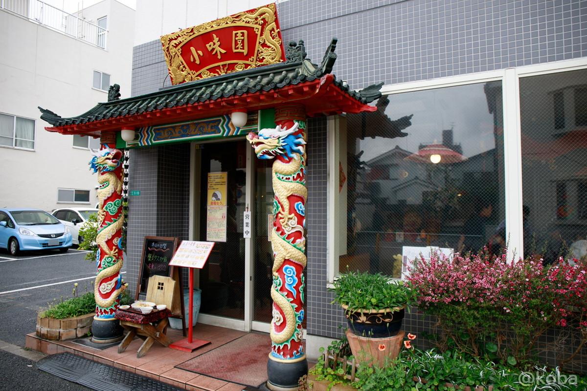 外観 入口のの写真│台湾料理 小味園 本店 (しょうみえん)│小岩 ブログ│平日ランチ