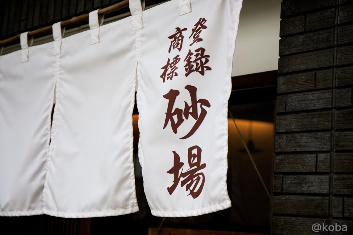 暖簾の写真 商標登録│砂場(すなば)│そばランチ│東京│新小岩ブログ