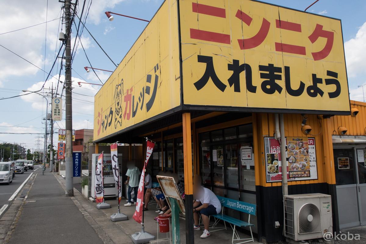 外観の写真│Junk Garage│ジャンクガレッジ 本店│ラーメンランチ│埼玉県│東大宮ブログ