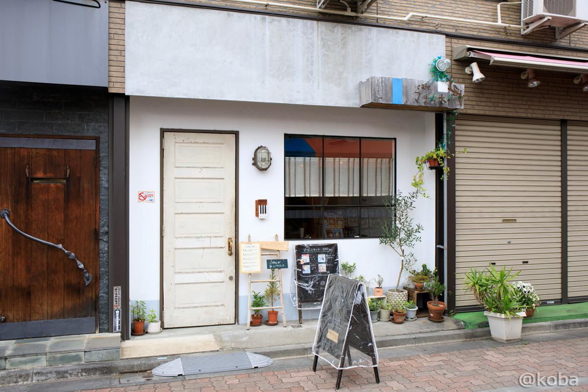 外観の写真│cafe マチノ木(まちのき)│カフェランチ│東京│新小岩ブログ