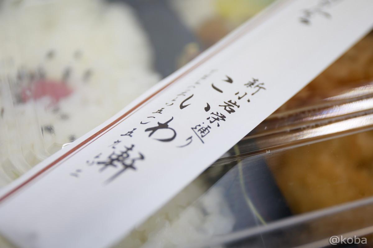 お弁当│新小岩駅│こいわ軒(こいわけん) とんかつ 洋食のお店