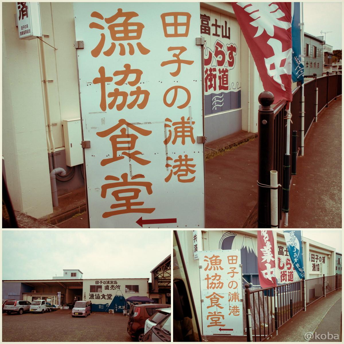 外観 駐車場 │静岡 田子の浦港(たごのうらこう) 漁協食堂│海鮮料理 漁港 ブログ