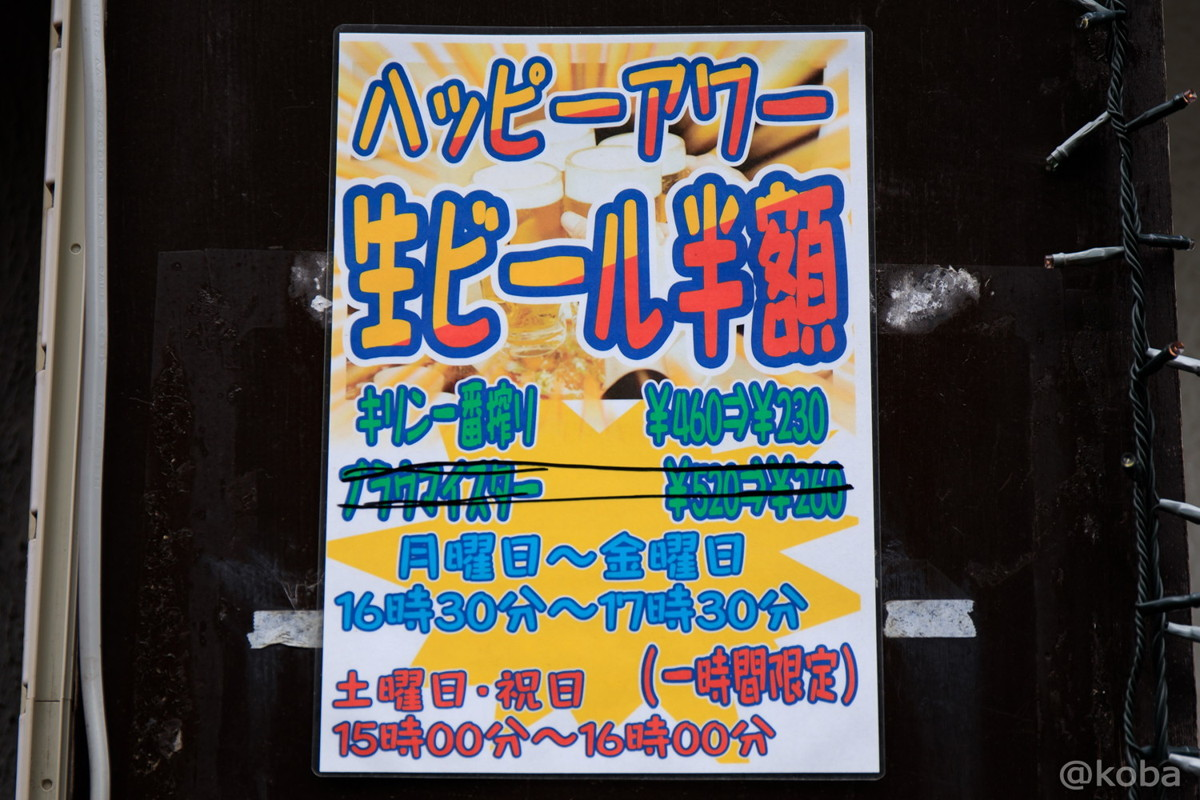 ハッピーアワー 生ビール半額! (キリン一番搾り) 1時間限定│京成青砥 小江戸(coedo) もつ焼き
