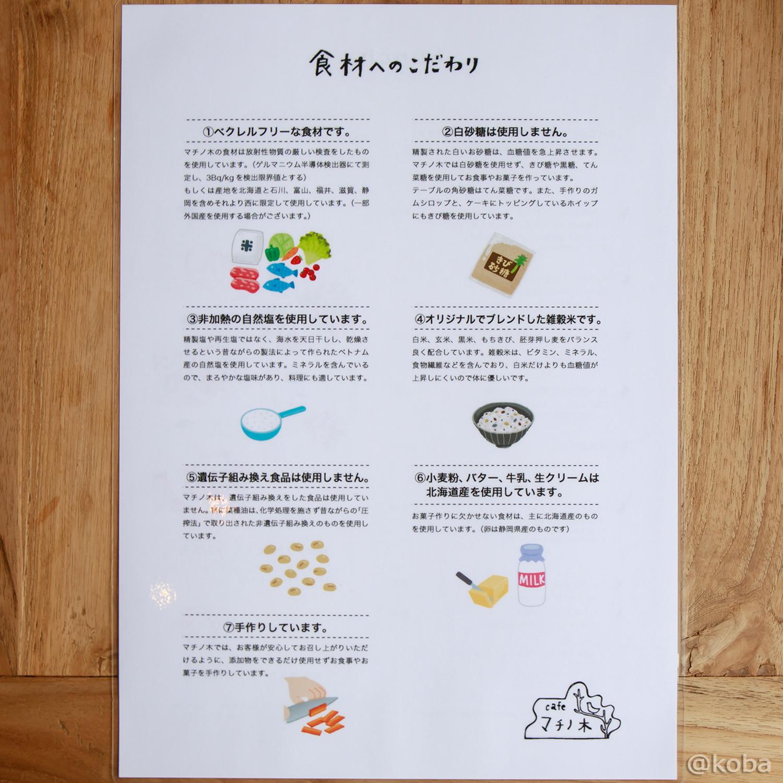 食材への拘り│①ベクレルフリーな食材。 ②白砂糖は使用しません。 ③非加熱の自然塩を使用。 ④オリジナルでブレンドした雑穀米。 ⑤遺伝子組み替え食品は使用しません。 ⑥小麦・バター・牛乳・生クリームは北海道産使用。 ⑦手作りしています。│cafe マチノ木(まちのき)│カフェランチ│東京│新小岩ブログ