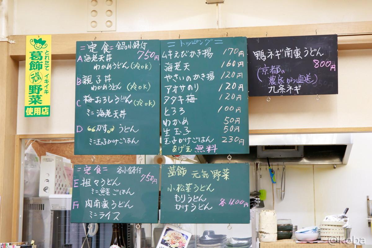 壁に貼られた黒板のランチメニュー 定食 トッピングのメニュー 値段 価格 │東京 立石 四ツ木製麺所(よつぎせいめんじょ)うどんのお店
