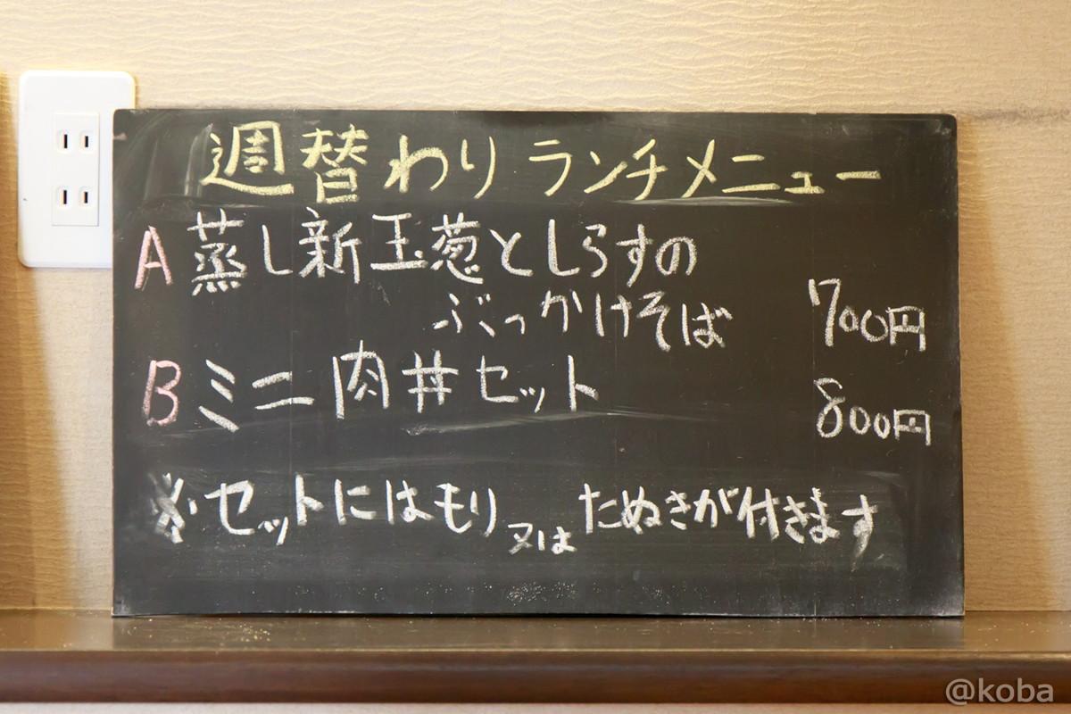 日替わりランチメニュー 値段 価格│砂場(すなば)│そばランチ│東京│新小岩ブログ