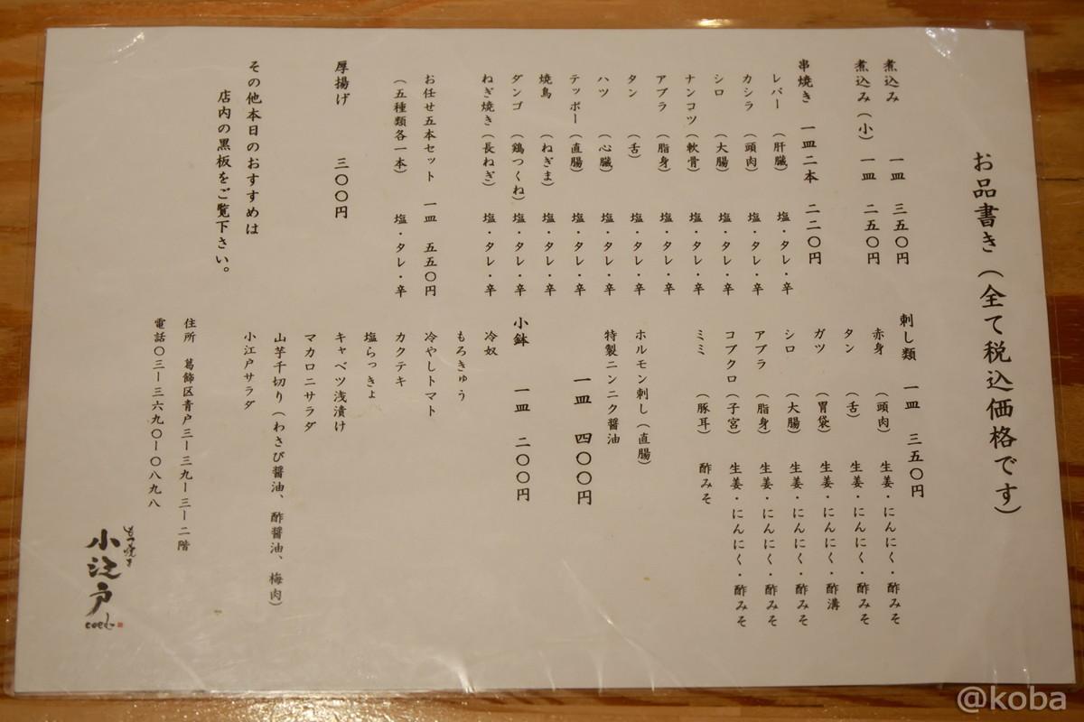 メニュー 値段 価格│京成青砥 小江戸(coedo) もつ焼き
