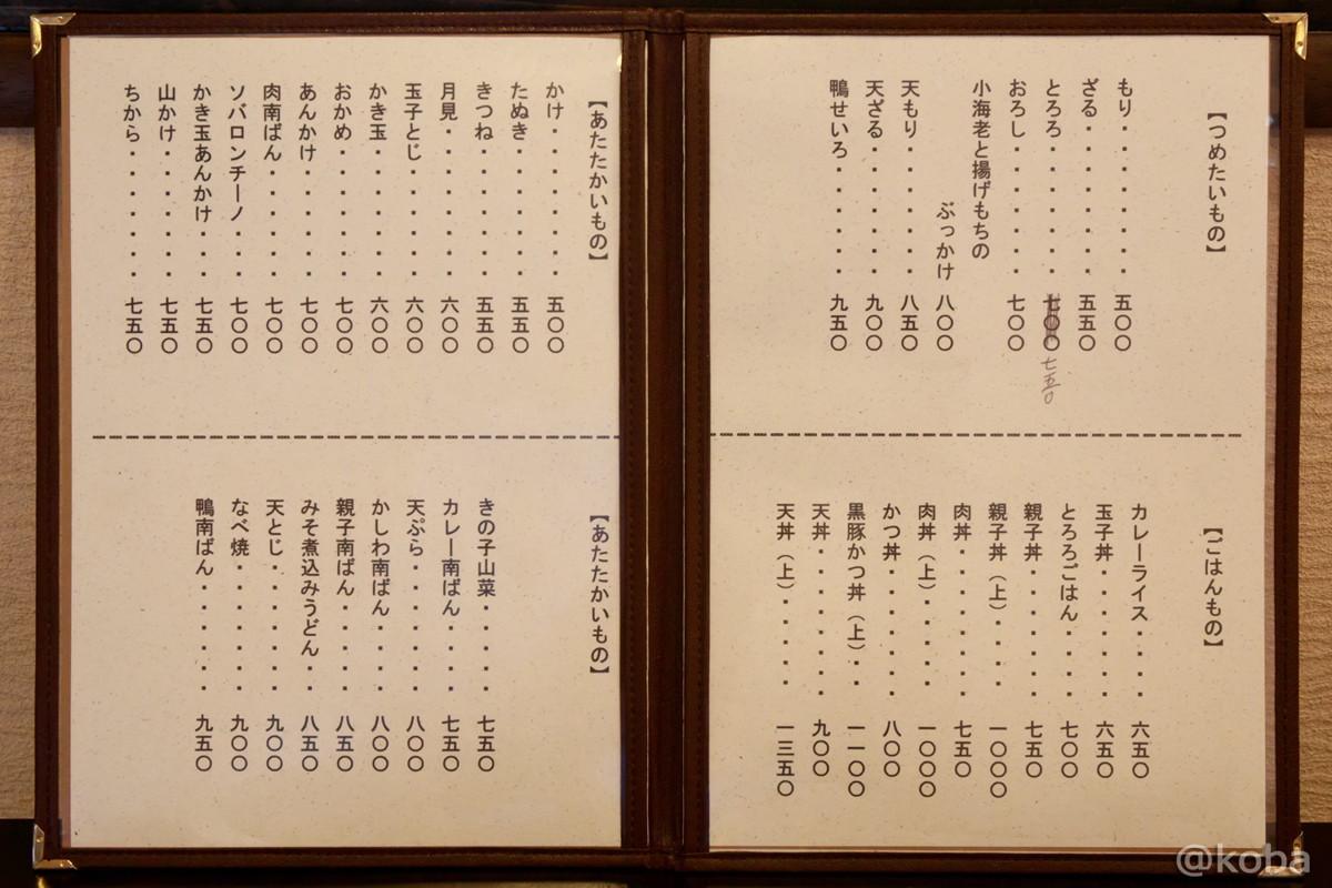 メニュー お品書き(つめたい蕎麦 あたたかい蕎麦 あたたかいもの ご飯もの)値段 価格│砂場(すなば)│そばランチ│東京│新小岩ブログ