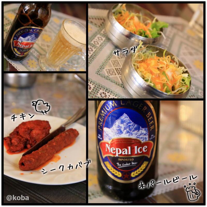 Nepal Ice(ネパールビール) タンドリーチキン シークカバブ サラダ│デュセニ村8│ネパール・インド料理│千葉県市川市新田(しんでん)│ランチ│市川ブログ