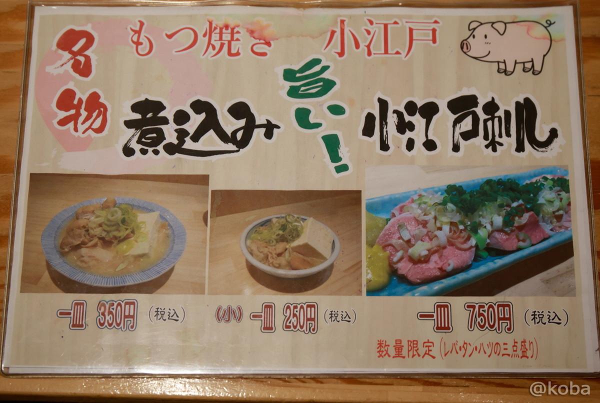 おすすめメニュー 値段 価格│京成青砥 小江戸(coedo) もつ焼き
