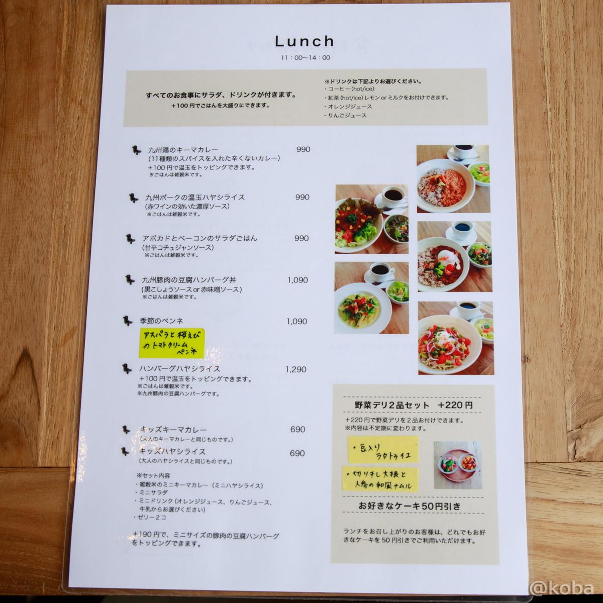 ランチメニュー 値段 価格│cafe マチノ木(まちのき)│カフェランチ│東京│新小岩ブログ