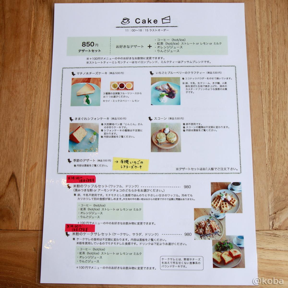 ケーキメニュー 値段 価格│cafe マチノ木(まちのき)│カフェランチ│東京│新小岩ブログ