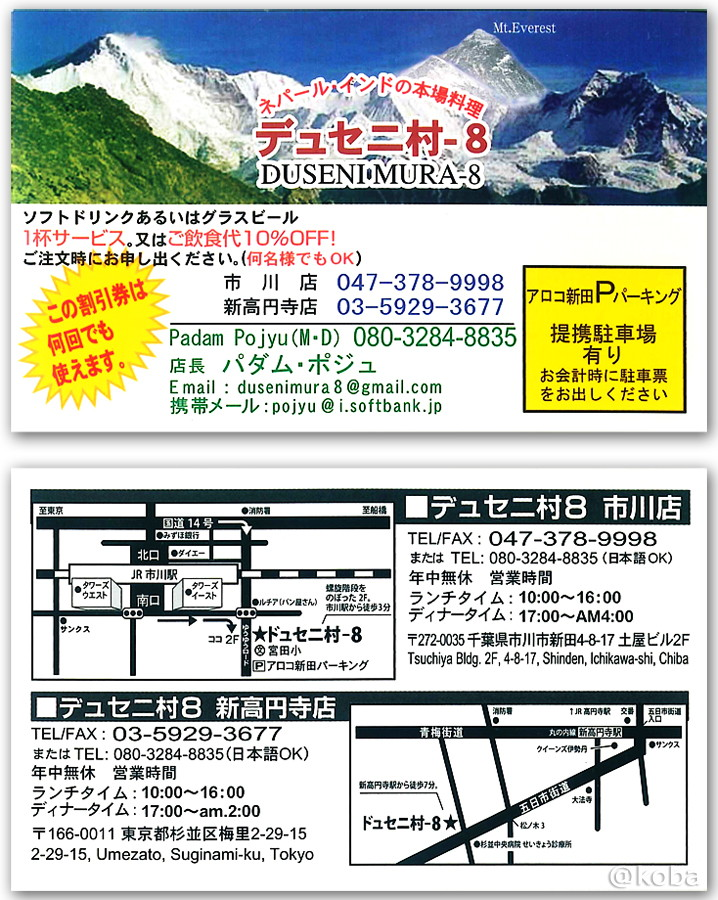 市川カレー デュセニ村8 営業時間 駐車場 ア・ロ・コ新田パーキング お会計時に駐車票をお出し下さい