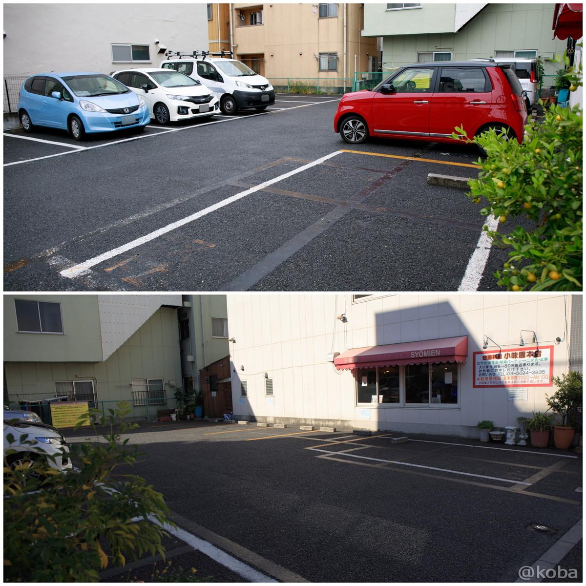 専用駐車場有り│台湾料理 小味園 本店 (しょうみえん)│小岩 ブログ│koiwa syoumienn