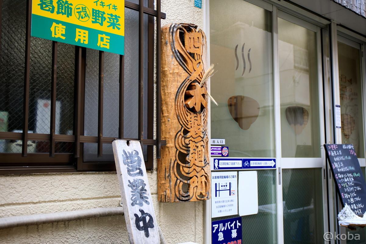 饂飩屋 四ツ木製麺所の木製看板│東京 立石 四ツ木製麺所(よつぎせいめんじょ)うどんのお店