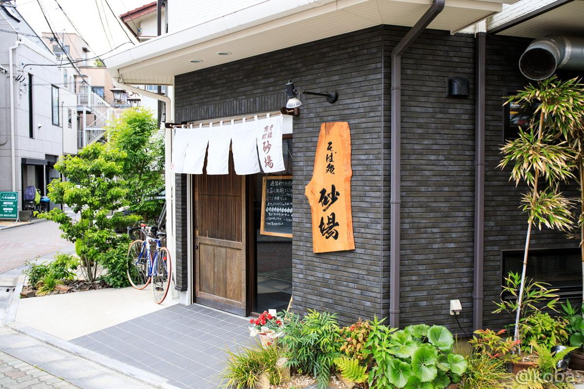 外観の写真│砂場(すなば)│そばランチ│東京│新小岩ブログ