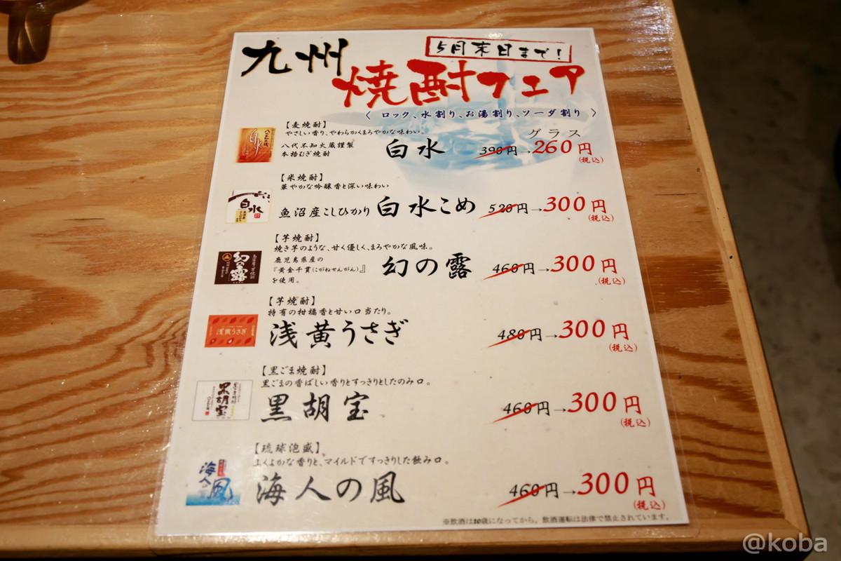 期間限定(5月) 九州焼酎フェア│京成青砥 小江戸(coedo) もつ焼き