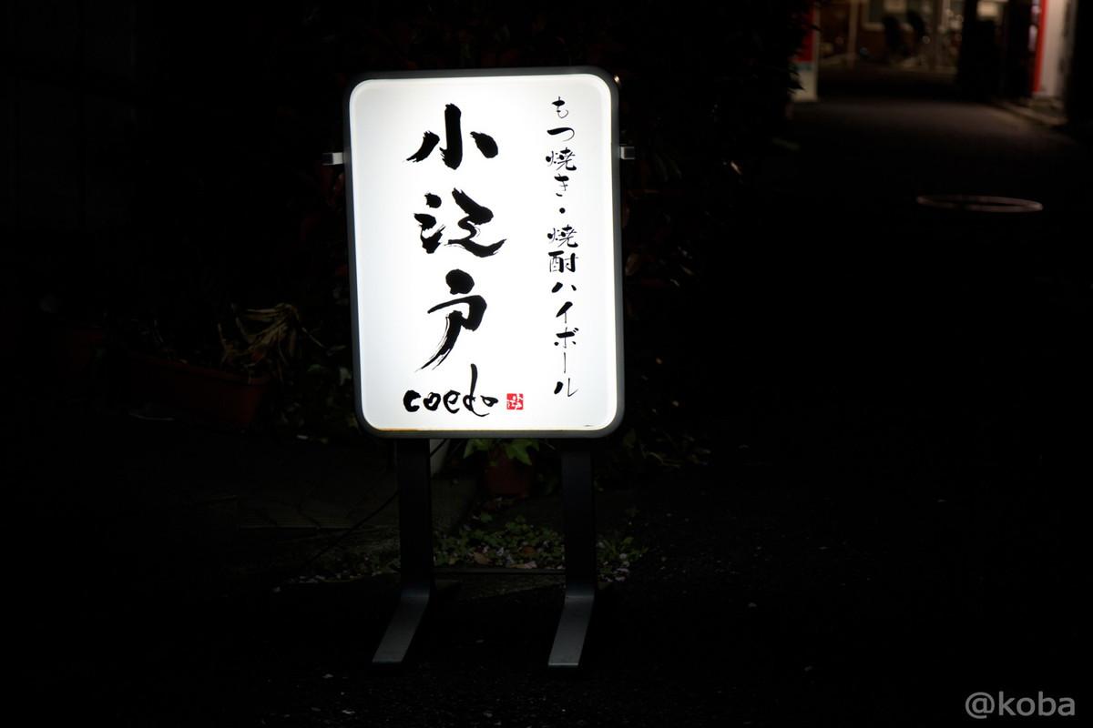 看板の写真│京成青砥 小江戸(coedo) もつ焼き│立石 ブログ 呑み歩き 安くて美味い!