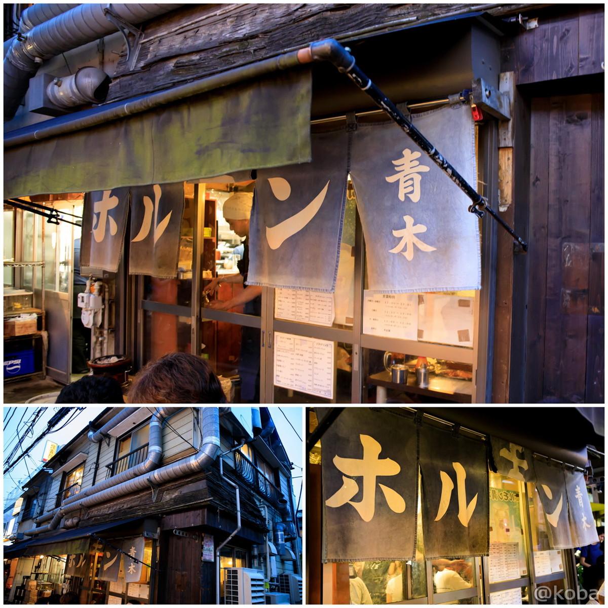 暖簾の写真│ホルモン青木 2号店│ホルモン・焼肉│東京│亀戸ブログ