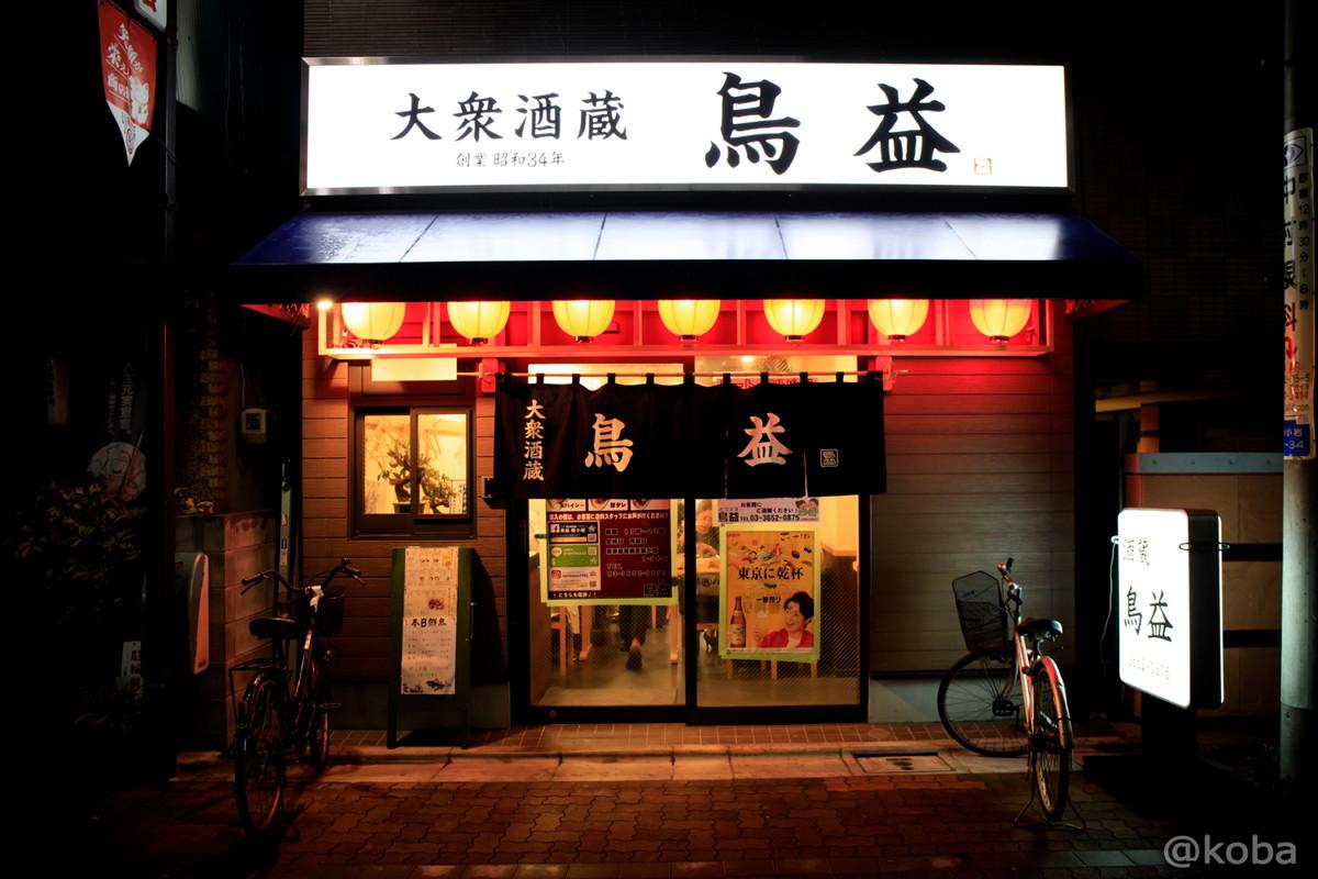 外観の写真│鳥益(とります)│焼鳥 居酒屋│東京│新小岩ブログ