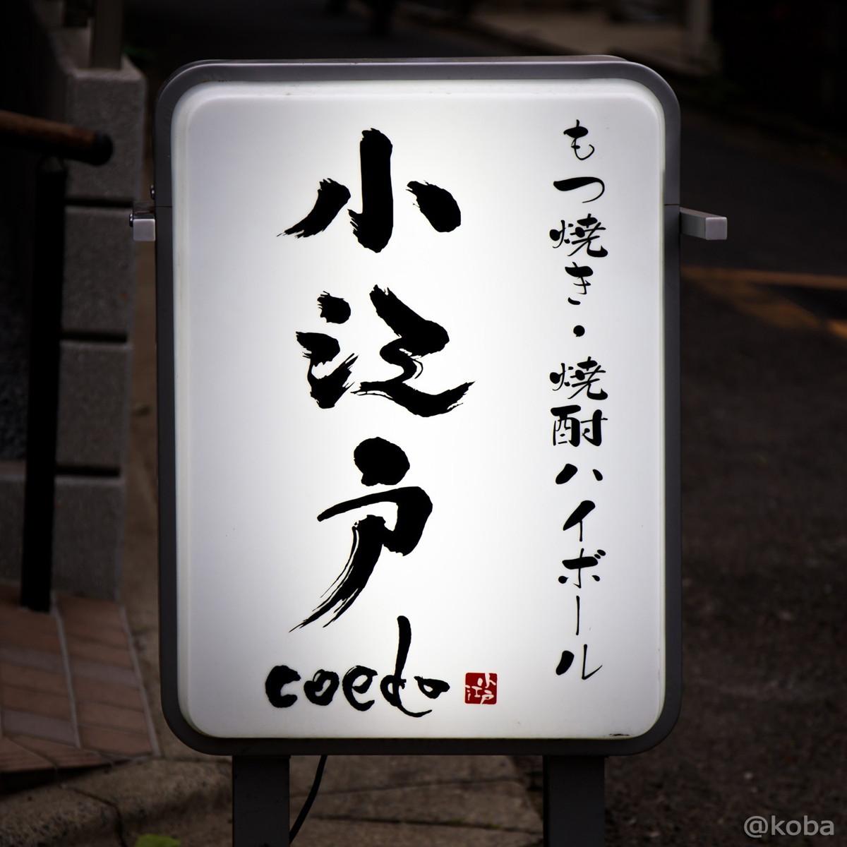 外観、看板の写真│小江戸(coedo)もつ焼き│居酒屋│東京都│青砥ブログ