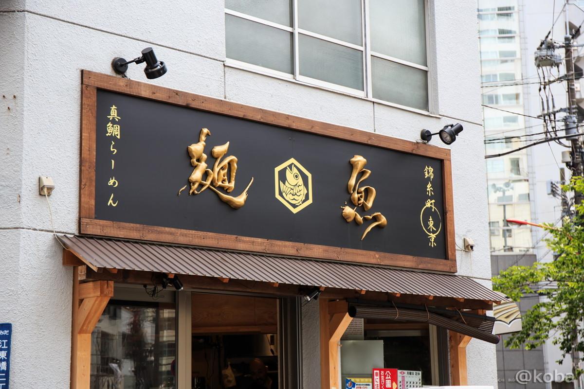 旧店舗看板の写真│真鯛らーめん 麺魚(まだいらーめん めんぎょ)│ラーメンランチ│東京都│錦糸町ブログ