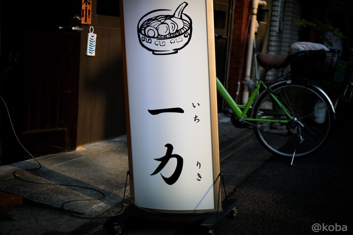 看板の写真│一力(いちりき)│背脂こってりらーめん│東京│立石ブログ