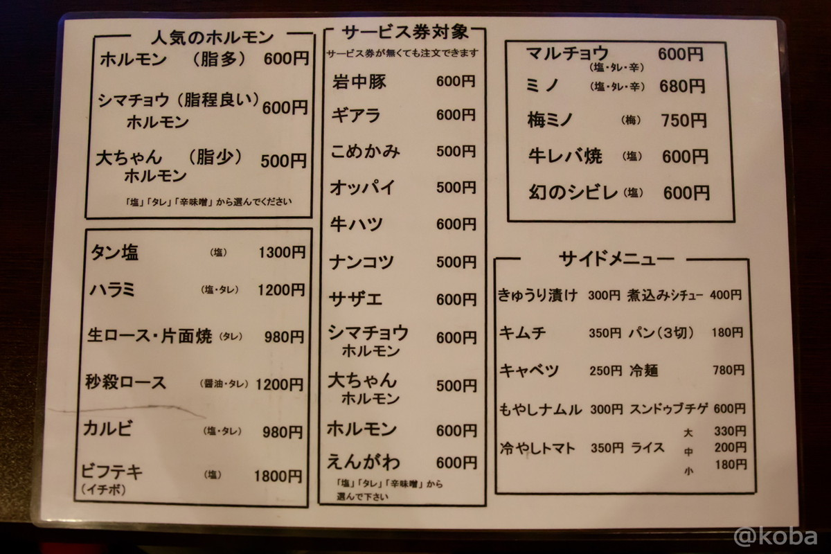 メニュー│ホルモン青木 2号店│ホルモン・焼肉│東京│亀戸ブログ