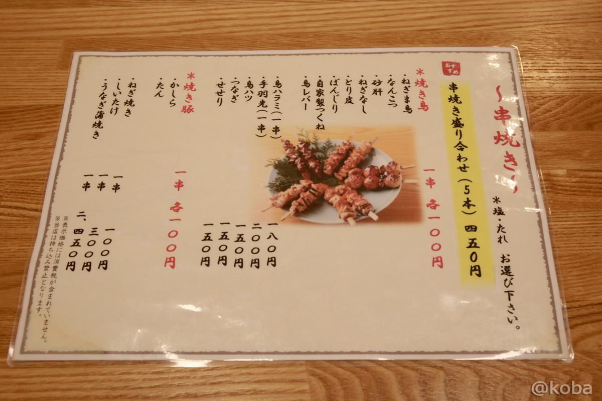 メニュー(串焼き) 値段 価格│鳥益(とります)│焼鳥 居酒屋│東京│新小岩ブログ