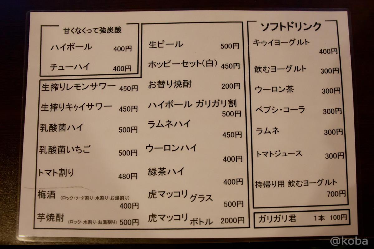 ドリンクメニュー│ホルモン青木 2号店│ホルモン・焼肉│東京│亀戸ブログ
