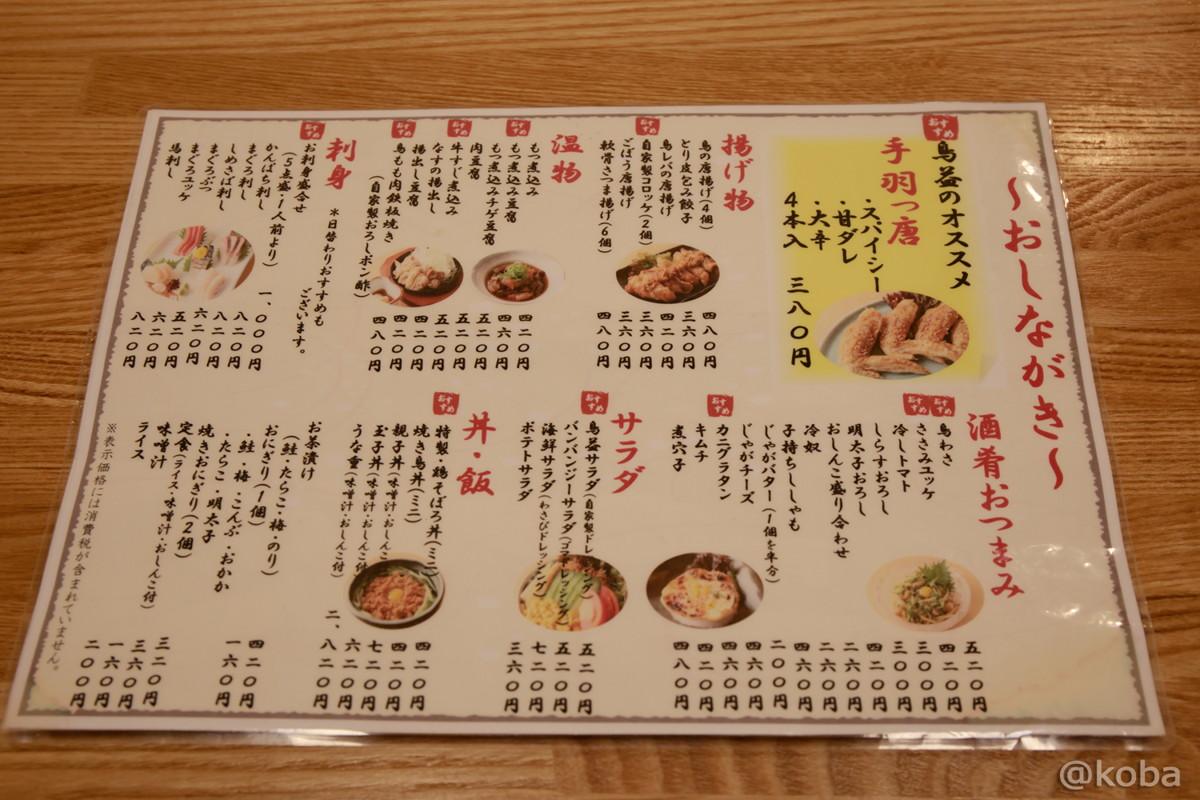 メニュー(おしながき) 値段 価格│鳥益(とります)│焼鳥 居酒屋│東京│新小岩ブログ