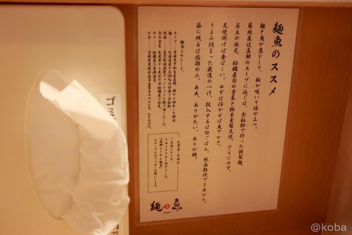 麺魚のススメ│真鯛らーめん 麺魚(まだいらーめん めんぎょ)│ラーメンランチ│東京都│錦糸町ブログ