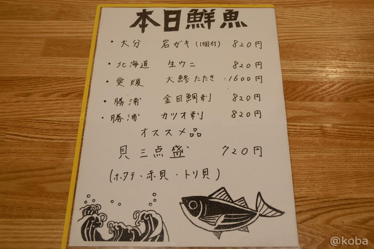 メニュー(本日の鮮魚) 値段 価格│鳥益(とります)│焼鳥 居酒屋│東京│新小岩ブログ