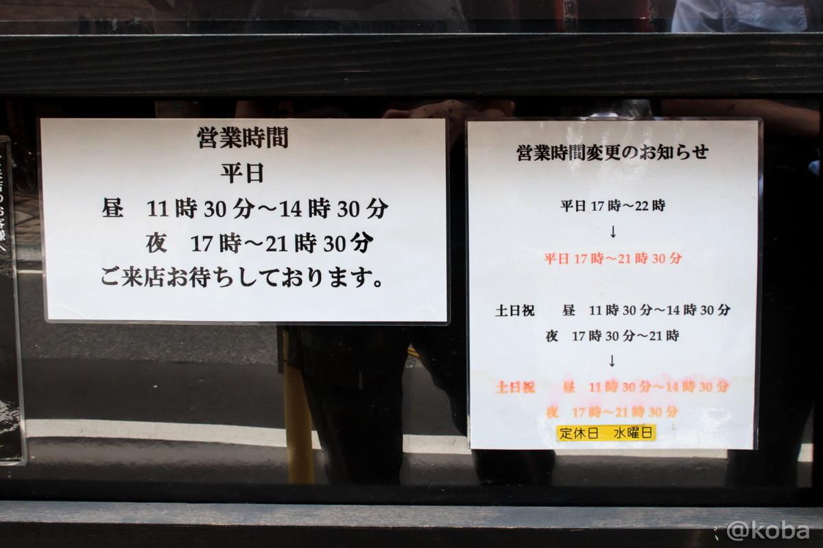 営業時間の変更│卍力(まんりき)│ラーメンランチ│東京│西葛西ブログ