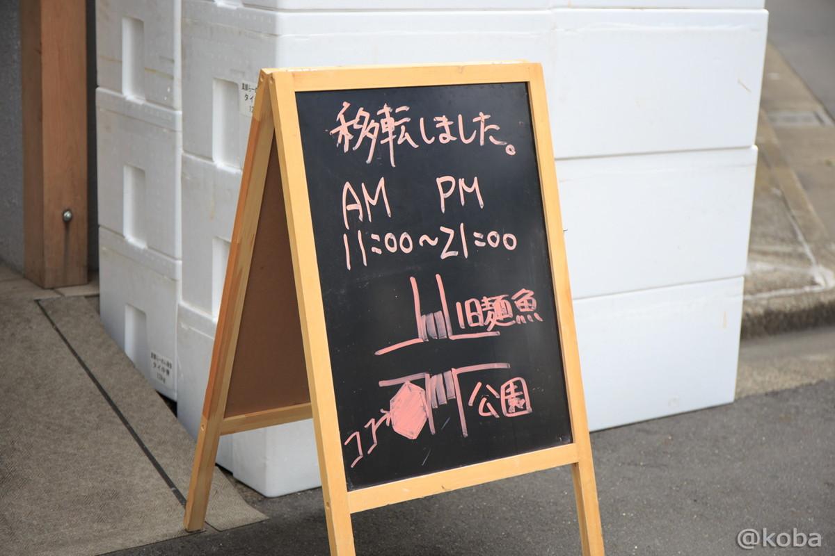 移転しました。(交差点の斜向かい)│真鯛らーめん 麺魚(まだいらーめん めんぎょ)│ラーメンランチ│東京都│錦糸町ブログ