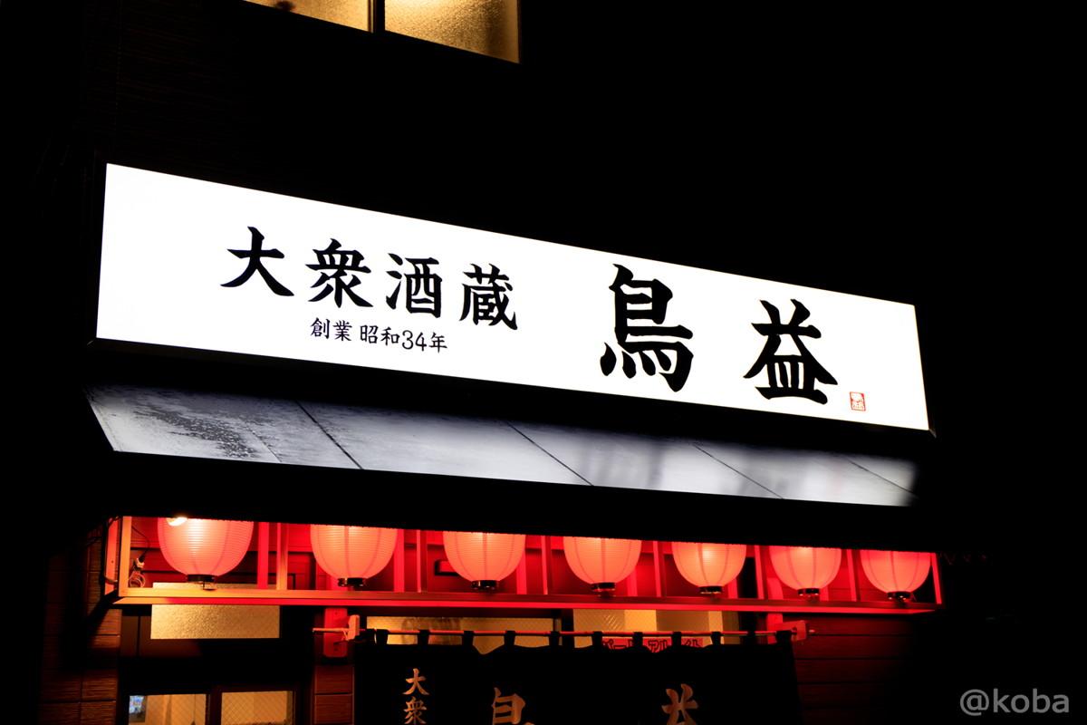 看板の写真 創業昭和34年│鳥益(とります)│焼鳥 居酒屋│東京│新小岩ブログ